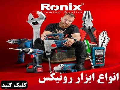انواع ابزار رونیکس لک لک 24