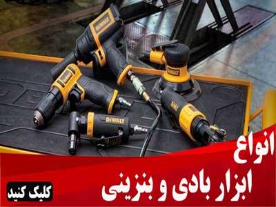 انواع ابزار بادی و بنزینی لک لک 24